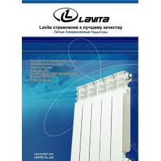 Радиатор алюминиевый, HALO-500 ( 10 секции), LAVITA