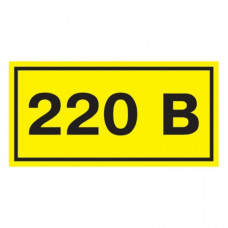 "Наклейка ""220В"" 15х50мм"