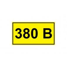 "Наклейка ""380В"" 15х50мм"