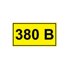 "Наклейка ""380В"" 35х100мм"
